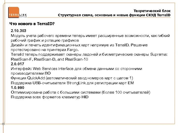 Теоретический блок Структурная схема, основные и новые функции СКУД Terra. ID Что нового в