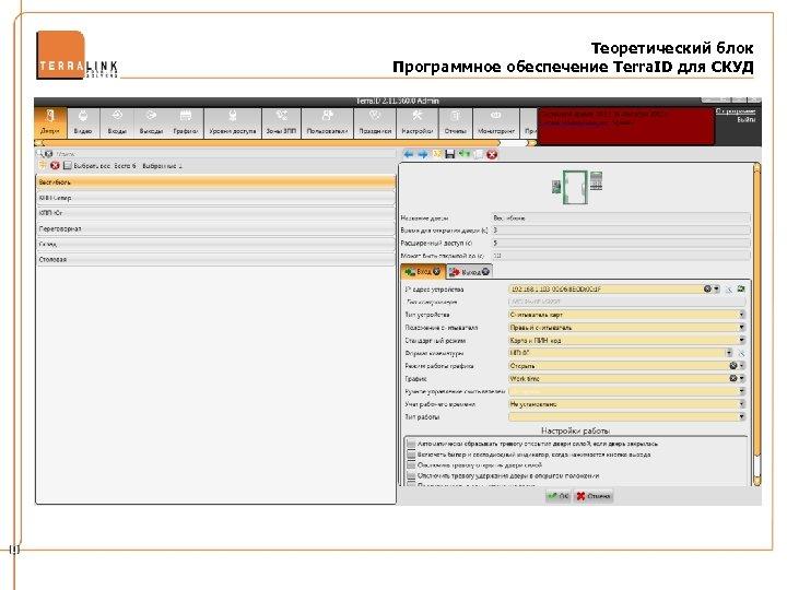 Теоретический блок Программное обеспечение Terra. ID для СКУД
