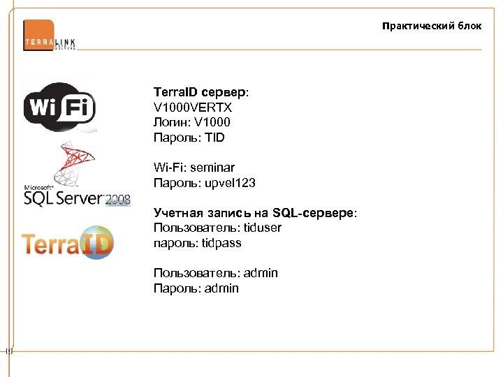 Практический блок Terra. ID сервер: V 1000 VERTX Логин: V 1000 Пароль: TID Wi-Fi: