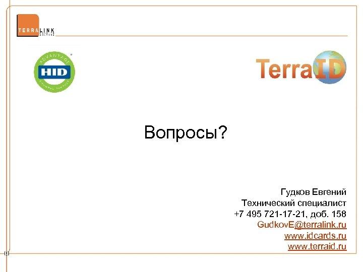 Вопросы? Гудков Евгений Технический специалист +7 495 721 -17 -21, доб. 158 Gudkov. E@terralink.