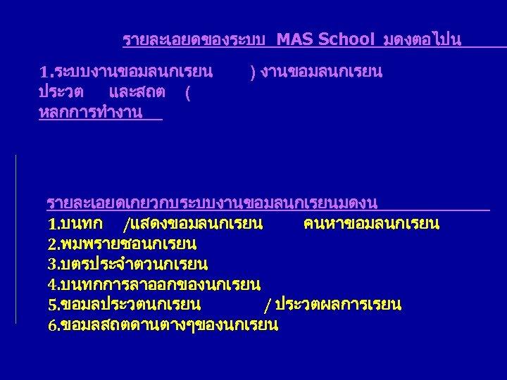รายละเอยดของระบบ MAS School มดงตอไปน 1. ระบบงานขอมลนกเรยน ประวต และสถต ( หลกการทำงาน ) งานขอมลนกเรยน รายละเอยดเกยวกบระบบงานขอมลนกเรยนมดงน 1.