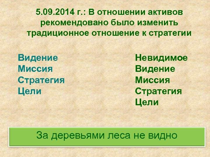 5. 09. 2014 г. : В отношении активов рекомендовано было изменить традиционное отношение к