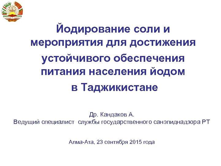 Йодирование соли и мероприятия для достижения устойчивого обеспечения питания населения йодом в Таджикистане Др.
