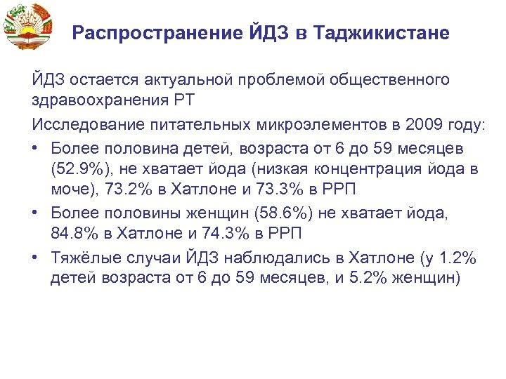 Распространение ЙДЗ в Таджикистане ЙДЗ остается актуальной проблемой общественного здравоохранения РТ Исследование питательных микроэлементов