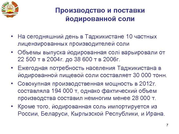 Производство и поставки йодированной соли • На сегодняшний день в Таджикистане 10 частных лицензированных