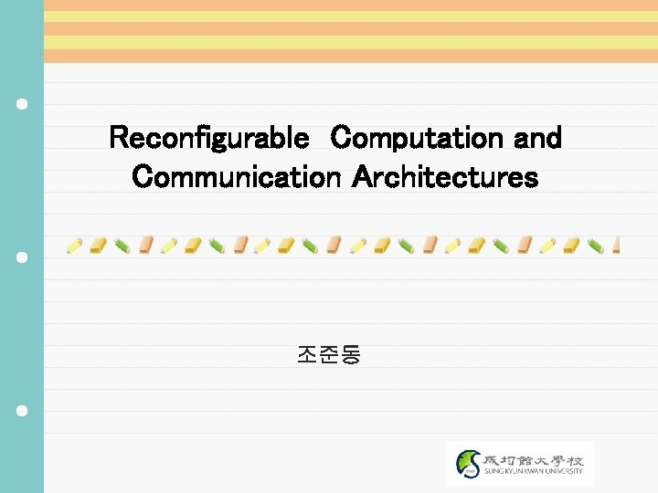 Reconfigurable Computation and Communication Architectures 조준동