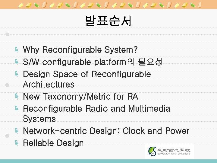 발표순서 ë Why Reconfigurable System? ë S/W configurable platform의 필요성 ë Design Space of
