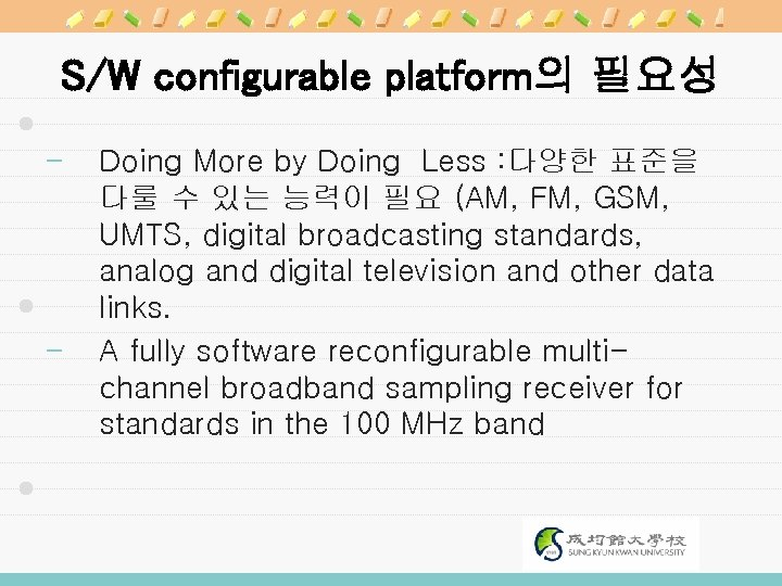 S/W configurable platform의 필요성 – – Doing More by Doing Less : 다양한 표준을