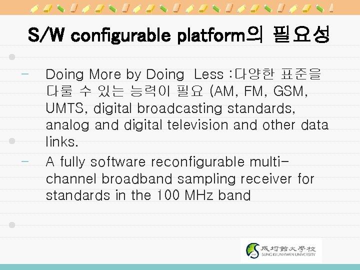 S/W configurable platform의 필요성 – – Doing More by Doing Less : 다양한 표준을