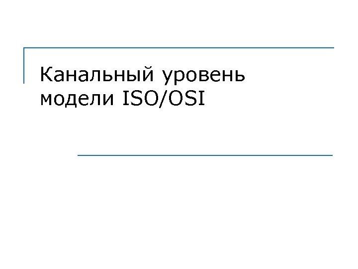 Канальный уровень модели ISO/OSI