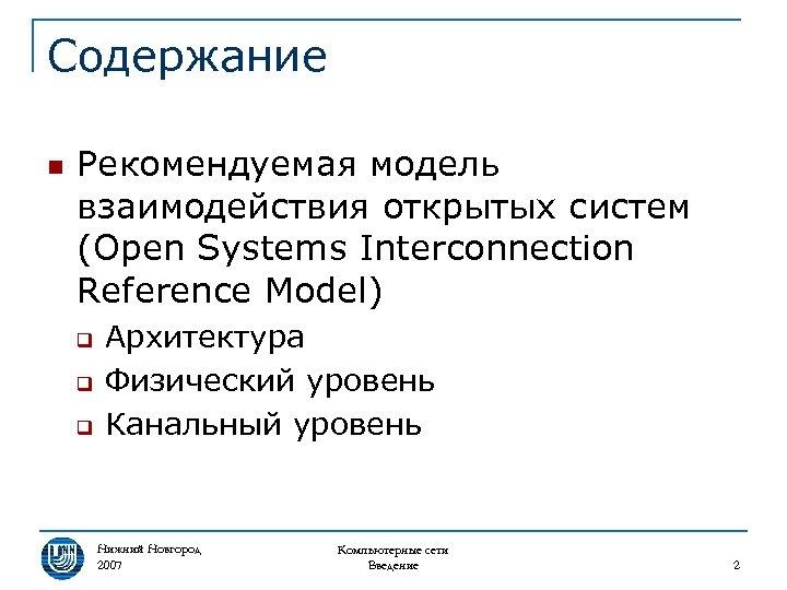 Содержание n Рекомендуемая модель взаимодействия открытых систем (Open Systems Interconnection Reference Model) q q