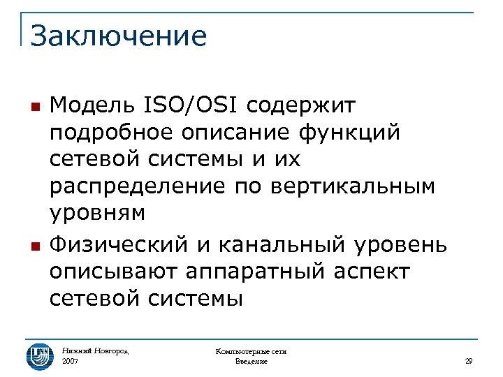Заключение n n Модель ISO/OSI содержит подробное описание функций сетевой системы и их распределение