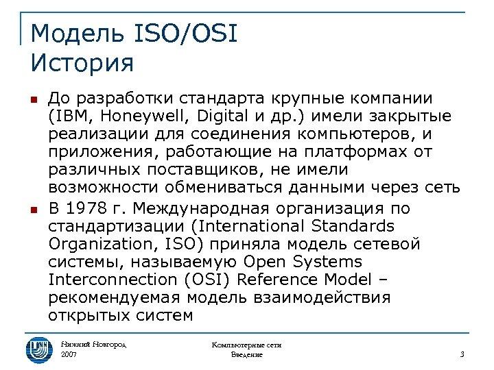 Модель ISO/OSI История n n До разработки стандарта крупные компании (IBM, Honeywell, Digital и