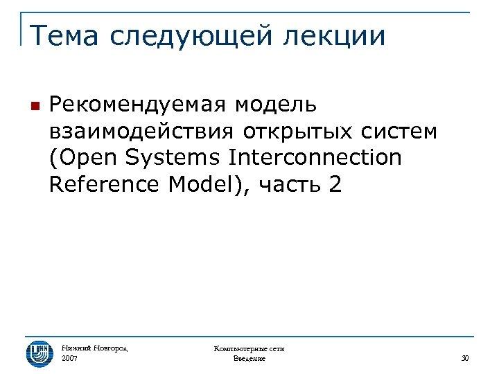 Тема следующей лекции n Рекомендуемая модель взаимодействия открытых систем (Open Systems Interconnection Reference Model),