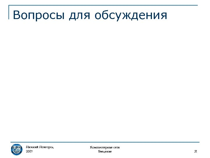 Вопросы для обсуждения Нижний Новгород 2007 Компьютерные сети Введение 31