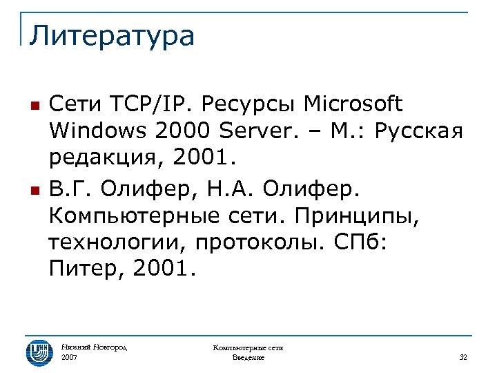 Литература n n Сети TCP/IP. Ресурсы Microsoft Windows 2000 Server. – М. : Русская