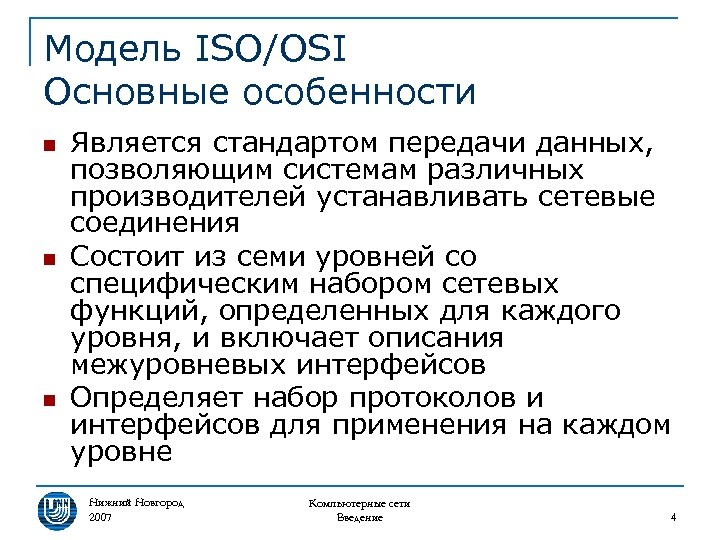 Модель ISO/OSI Основные особенности n n n Является стандартом передачи данных, позволяющим системам различных