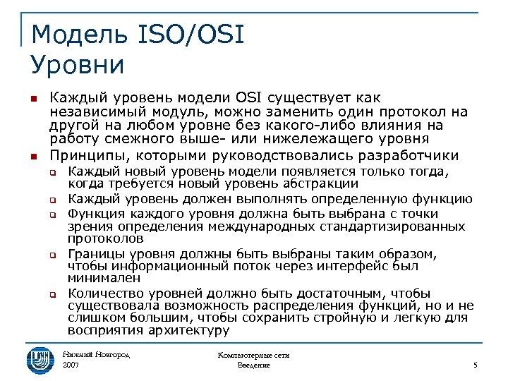 Модель ISO/OSI Уровни n n Каждый уровень модели OSI существует как независимый модуль, можно