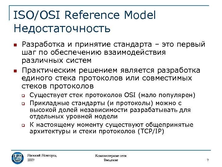 ISO/OSI Reference Model Недостаточность n n Разработка и принятие стандарта – это первый шаг