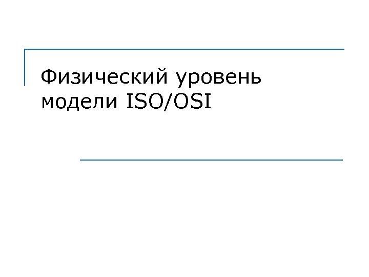 Физический уровень модели ISO/OSI