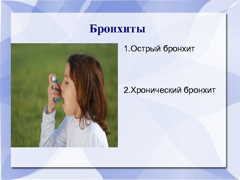 Бронхиты 1. Острый бронхит 2. Хронический бронхит