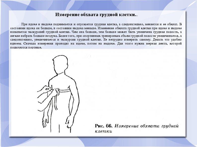 Измерение обхвата грудной клетки. . При вдохе и выдохе поднимается и опускается грудная клетка,