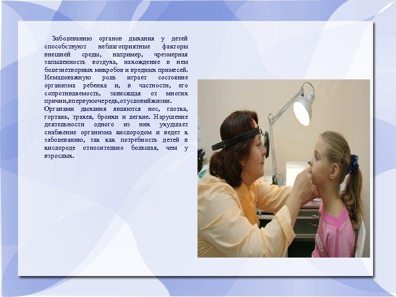 Заболеванию органов дыхания у детей способствуют неблагоприятные факторы внешней среды, например, чрезмерная запыленность воздуха,
