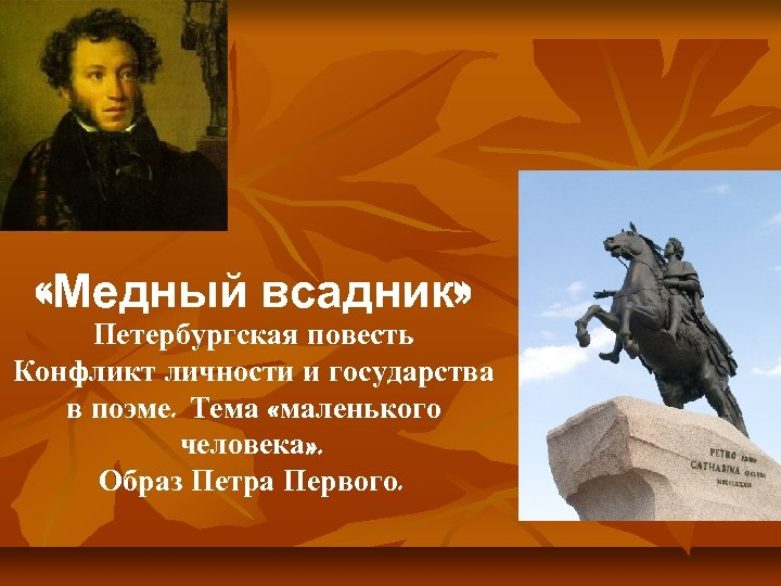 «Медный всадник» Петербургская повесть Конфликт личности и государства в поэме. Тема «маленького человека»