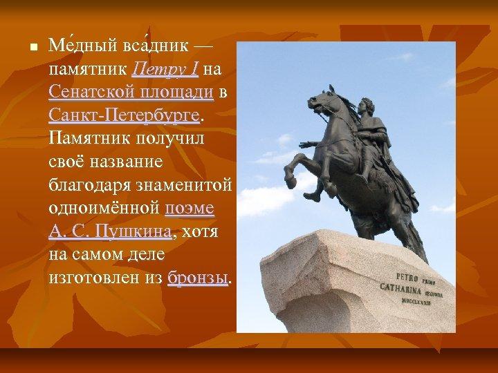 Ме дный вса дник — памятник Петру I на Сенатской площади в Санкт-Петербурге.