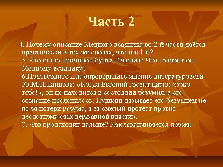 Часть 2 4. Почему описание Медного всадника во 2 -й части даётся практически в