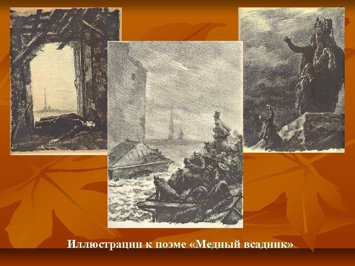 Иллюстрации к поэме «Медный всадник»