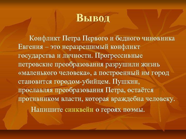 Вывод Конфликт Петра Первого и бедного чиновника Евгения – это неразрешимый конфликт государства и
