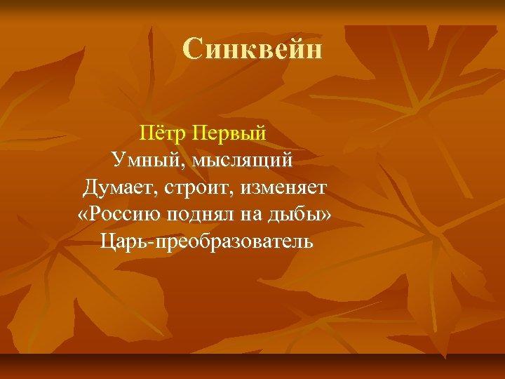 Синквейн Пётр Первый Умный, мыслящий Думает, строит, изменяет «Россию поднял на дыбы» Царь-преобразователь