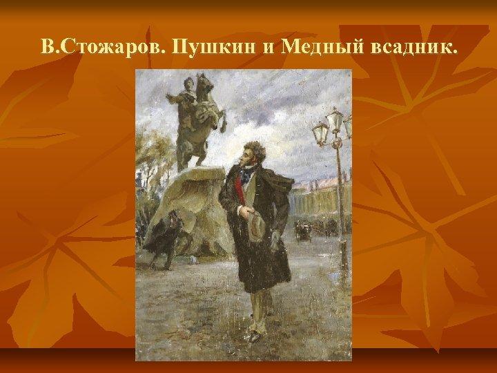В. Стожаров. Пушкин и Медный всадник.