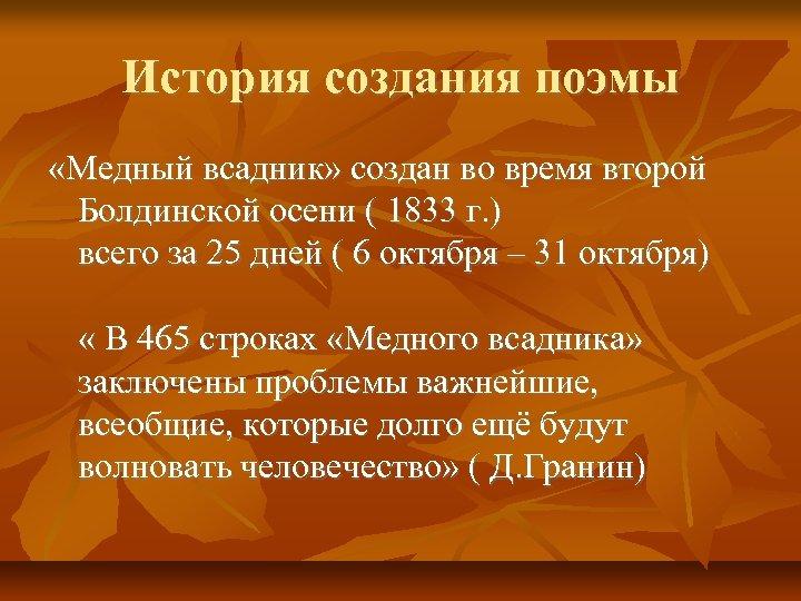 История создания поэмы «Медный всадник» создан во время второй Болдинской осени ( 1833 г.