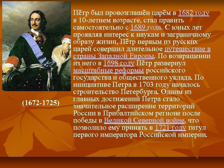 (1672 -1725) Пётр был провозглашён царём в 1682 году в 10 -летнем возрасте,