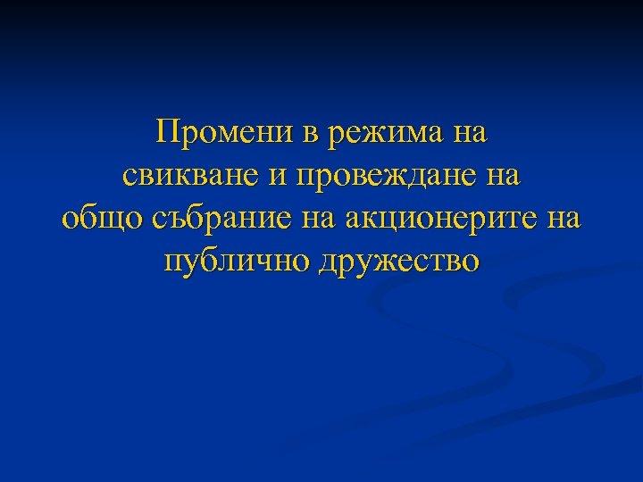Промени в режима на свикване и провеждане на общо събрание на акционерите на публично