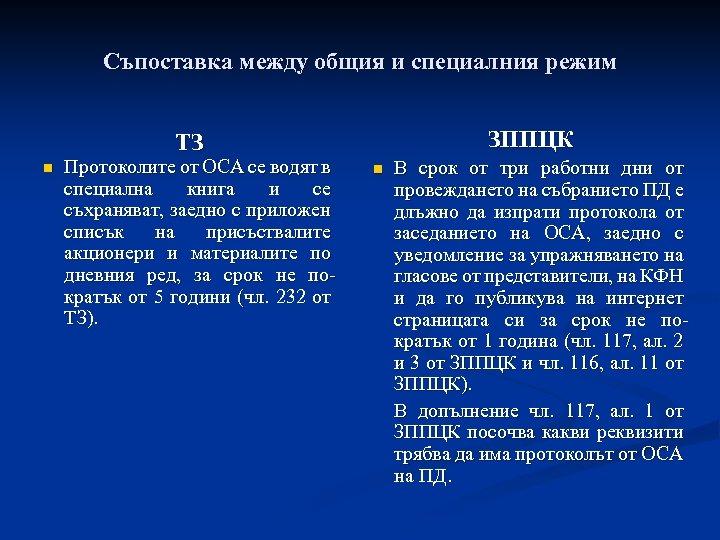 Съпоставка между общия и специалния режим ЗППЦК ТЗ n Протоколите от ОСА се водят