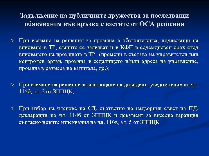 Задължение на публичните дружества за последващи обявявания във връзка с взетите от ОСА решения