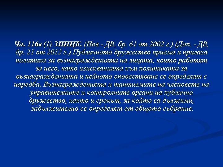 Чл. 116 в (1) ЗППЦК. (Нов - ДВ, бр. 61 от 2002 г. )