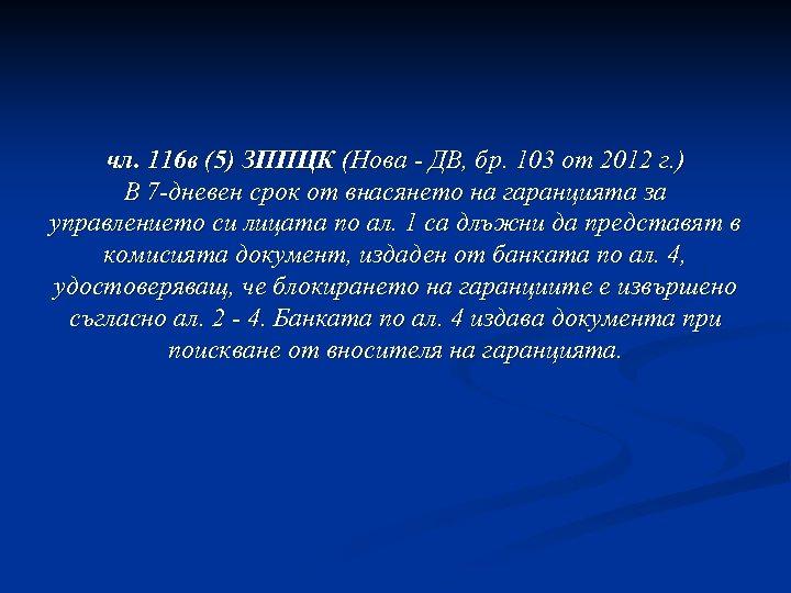 чл. 116 в (5) ЗППЦК (Нова - ДВ, бр. 103 от 2012 г. )