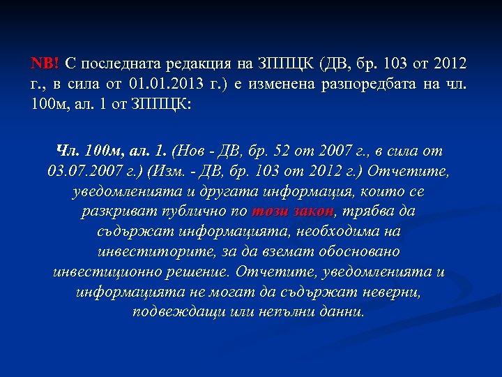 NB! С последната редакция на ЗППЦК (ДВ, бр. 103 от 2012 г. , в