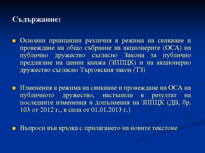 Съдържание: n Основни принципни различия в режима на свикване и провеждане на общо събрание