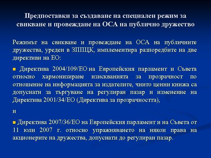 Предпоставки за създаване на специален режим за свикване и провеждане на ОСА на публично