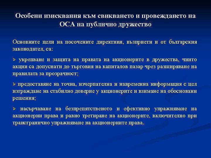 Особени изисквания към свикването и провеждането на ОСА на публично дружество Основните цели на