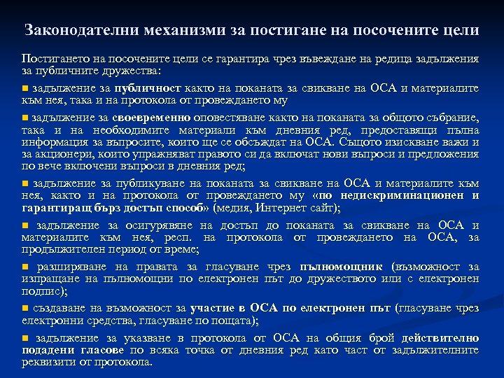 Законодателни механизми за постигане на посочените цели Постигането на посочените цели се гарантира чрез