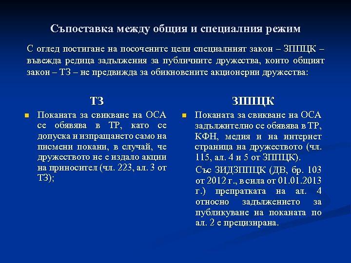 Съпоставка между общия и специалния режим С оглед постигане на посочените цели специалният закон