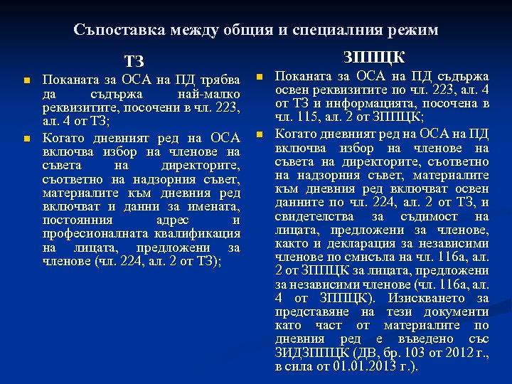 Съпоставка между общия и специалния режим ТЗ n n Поканата за ОСА на ПД