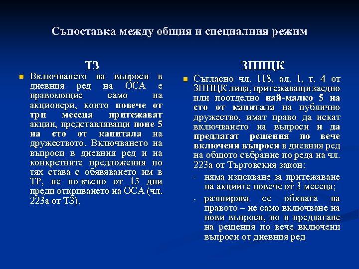 Съпоставка между общия и специалния режим ТЗ n Включването на въпроси в дневния ред