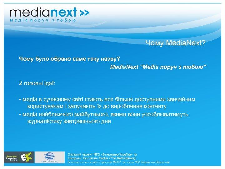 """Чому Меdia. Next? Чому було обрано саме таку назву? Меdia. Next """"Медіа поруч з"""